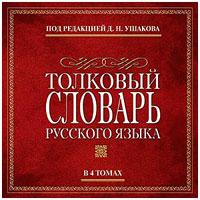 Любовь это ... по Толковому словарю русского языка Ушакова
