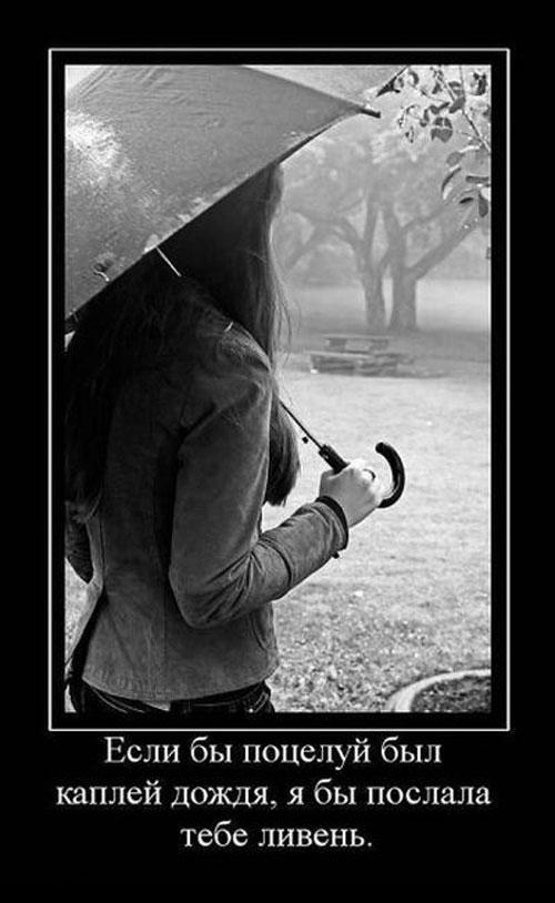 Если бы поцелуй был каплей дождя - картинки про любовь