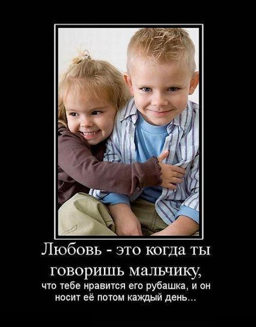 Любовь - это когда ты говоришь мальчику, что тебе нравится его рубашка, и он носит ее потом каждый день...
