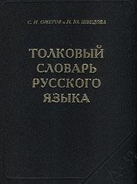 Толковый словарь русского языка Ожегова и Шведовой