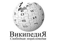 Свободная энциклопедия Википедия