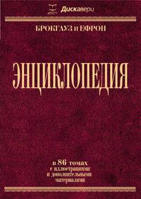 Энциклопедический словарь Ф.А. Брокгауза и И.А. Ефрона
