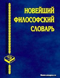 Новейший философский словарь Грицанова