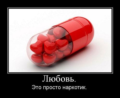 Любовь - это просто наркотик