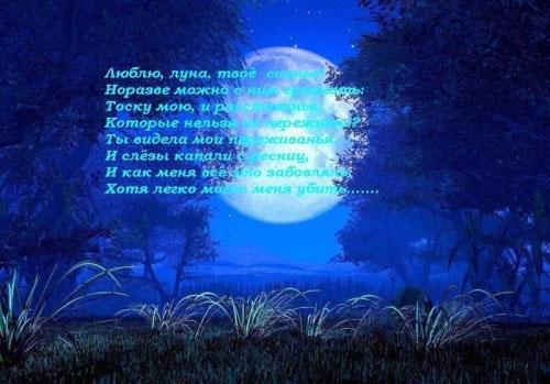 Люблю, луна, твое сиянье