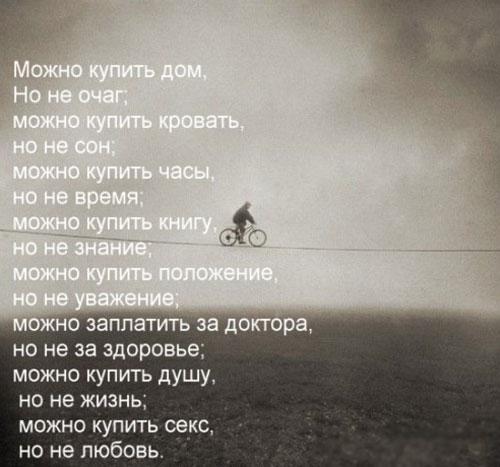 Любовь нельзя купить