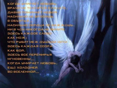 Когда умирает любовь, Врачи не толпятся в палате...