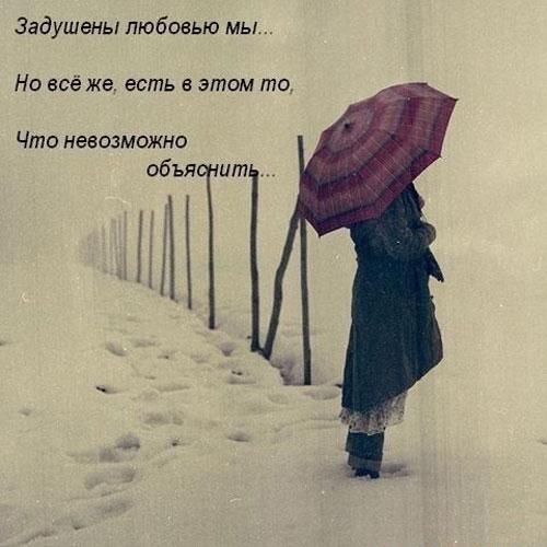 Задушены любовью мы ...