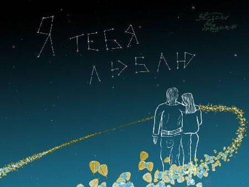 Созвездие - Я тебя люблю