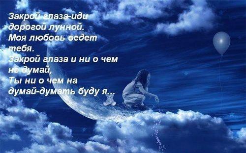 Закрой глаза, иди — иди дорогой лунной — Стихи, картинки и любовь…