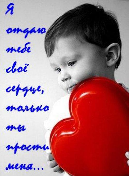 Я отдаю тебе свое сердце, только ты прости меня ...