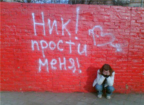 Ник, прости меня!.. на красной стене