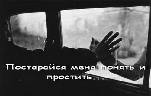Постарайся меня понять и простить...