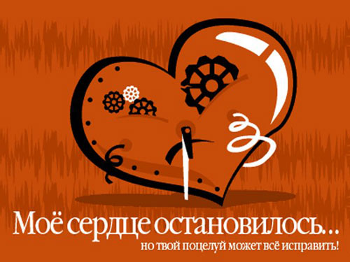 Мое сердце остановилось, но твой поцелуй может все исправить!
