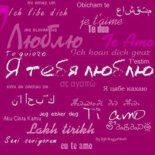 Люблю на разных языках