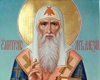 святитель митрополит Алексий