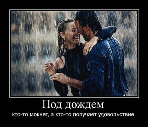 Под дождем кто-то мокнет, а кто-то получает удовольствие...