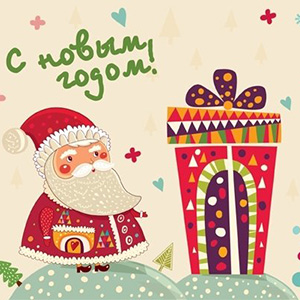 Стихи С Новым годом, на Новый год, к Новому году, С Наступающим Новым годом