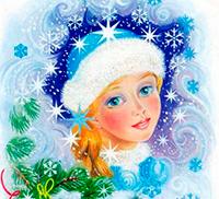 Стихи про Снегурочку, Снегурку