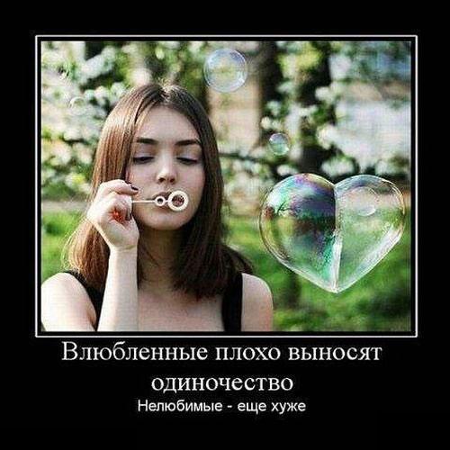 Влюбленные плохо выносят одиночество, а нелюбимые - еще хуже
