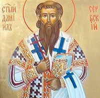 Святитель Даниил Сербский