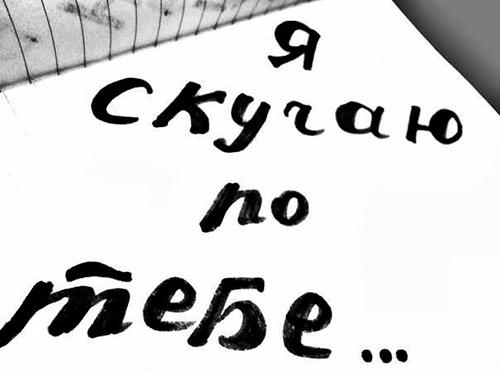 Написал: Я скучаю по тебе...