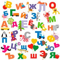Стихи про буквы