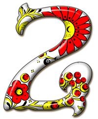 Стихи про цифру 2, двойку, два