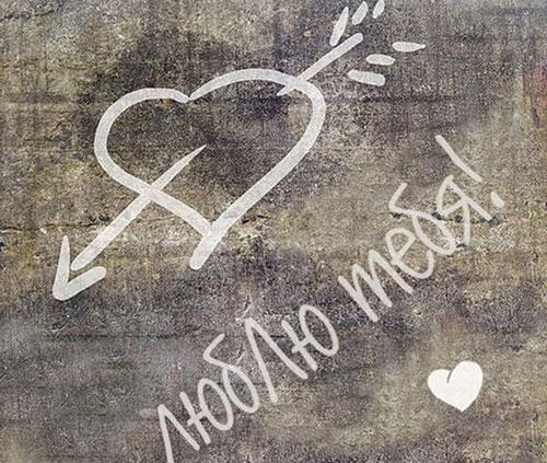 Люблю тебя! и сердечко пробитое стрелой.