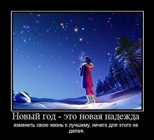 Новый год - это новая надежда изменить свою жизнь к лучшему...