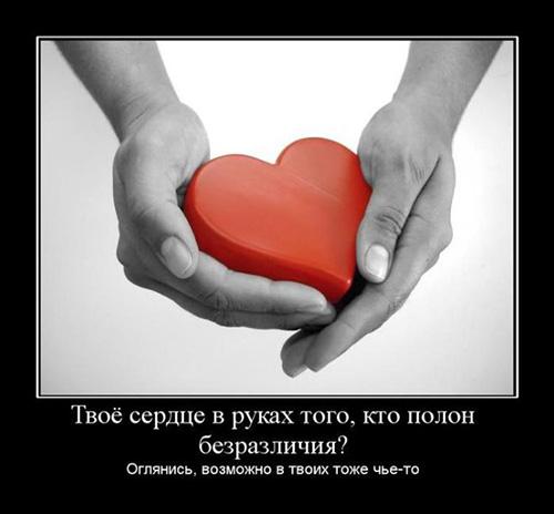 Твоё сердце в руках того, кто полон безразличия?