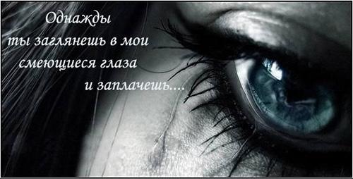 Однажды ты взглянешь в мои глаза и заплачешь...