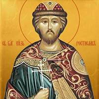 благоверный великий князь Ростислав