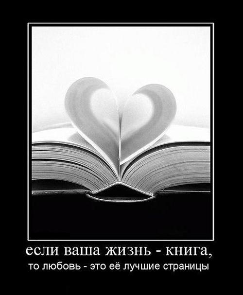 Если ваша жизнь - книга, то любовь - это её лучшие страницы