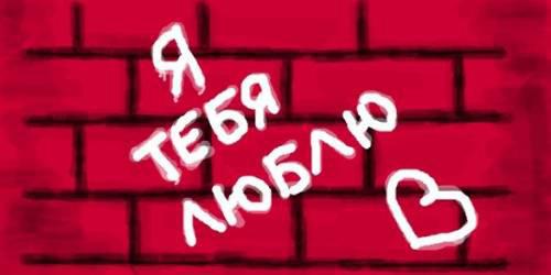 Я тебя люблю на нарисованной стене
