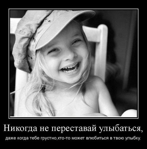 Никогда не переставай улыбаться, даже когда тебе грустно, кто-то может влюбиться в твою улыбку