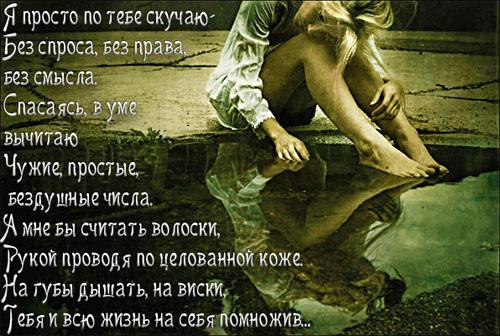 Я просто по тебе скучаю без спроса, без права, без смысла...