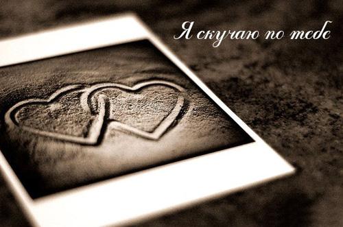 Я скучаю по тебе и два сердечка на песке