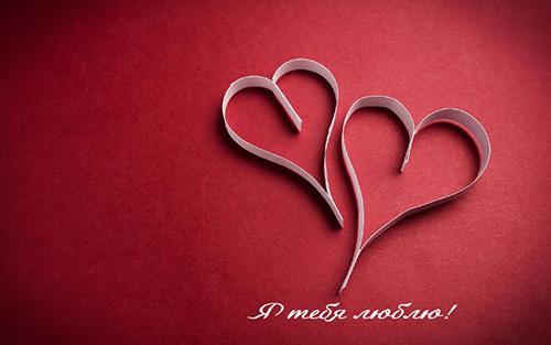 Я тебя люблю из бумажных сердечек