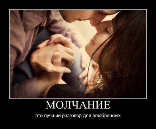 Молчание - это лучший разговор для влюбленных