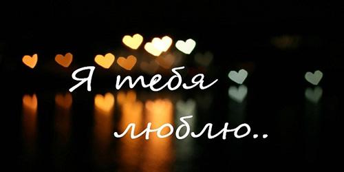 Люблю тебя я в бликах ночи