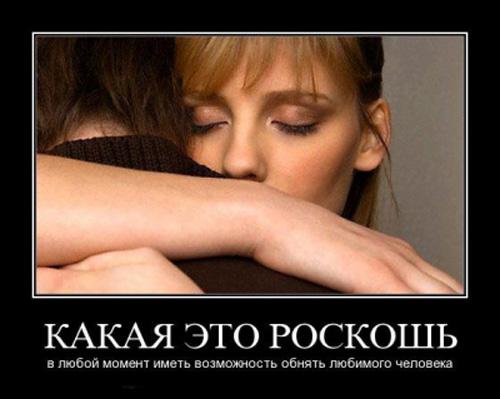 Какая это роскошь в любой момент иметь возможность обнять любимого человека