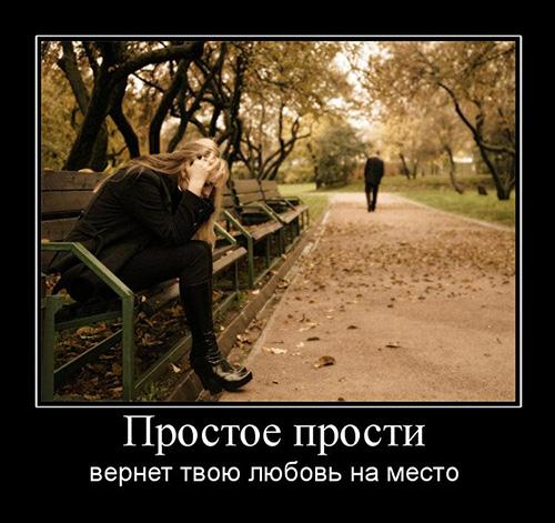 Простое прости вернет твою любовь на место...
