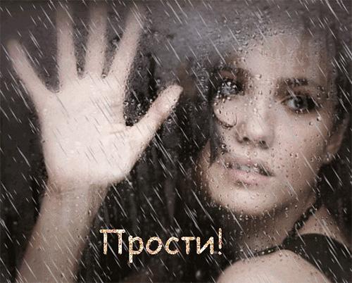Дождь на улице и в душе... Прости...