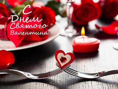С Днем Святого Валентина! 2017