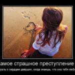 Самое страшное преступление — играть с сердцем девушки