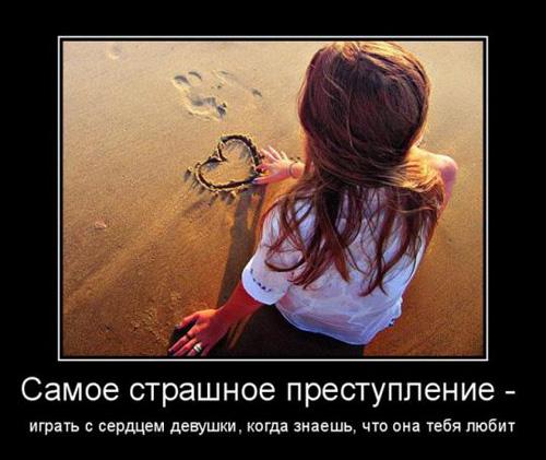 Самое страшное преступление - играть с сердцем девушки, когда знаешь, что она тебя любит