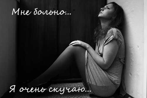 Мне больно... Я очень скучаю по тебе...