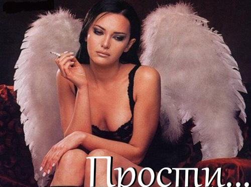 Прости меня... Твой ангел грустит...