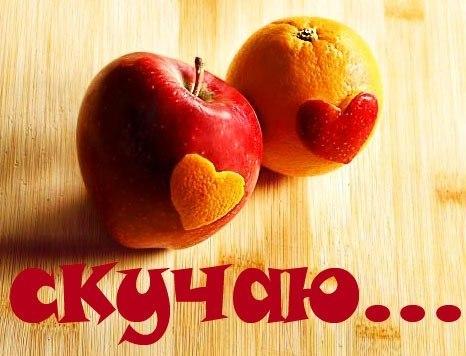 Мы как яблочко с апельсинкой...